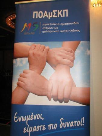 Πανελλήνιο Συνέδριο Πολλαπλής Σκλήρυνσης - Ορθοπαιδικές Παθήσεις σε ασθενείς με Σκλήρυνση Κατά Πλάκας