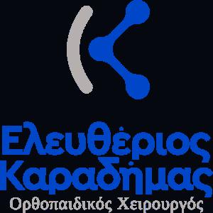 Ελευθέριος Καραδήμας - Ορθοπεδικός Χειρούργος - Τραυματιολόγος